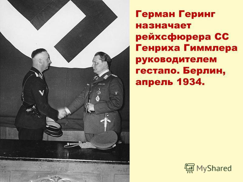 Герман Геринг назначает рейхсфюрера СС Генриха Гиммлера руководетелем гестапо. Берлин, апрель 1934.