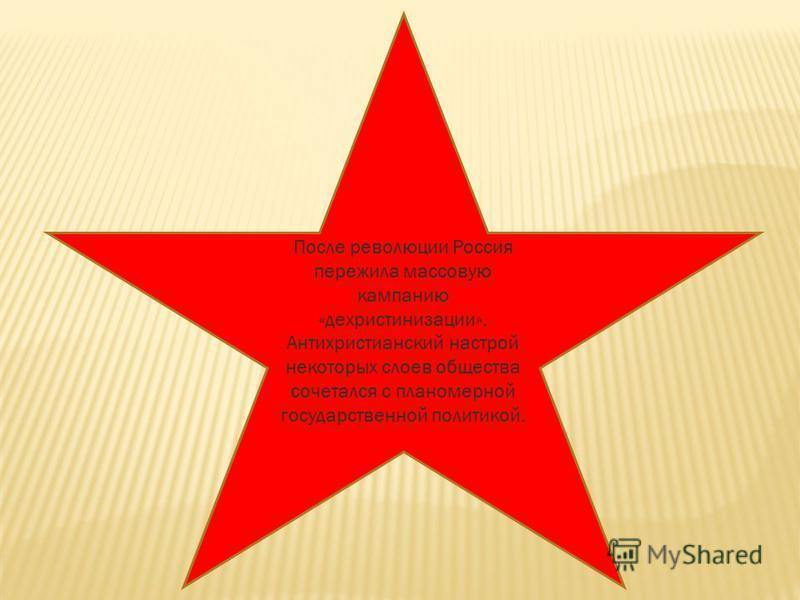 После революции Россия пережила массовую кампанию «дехристинизации». Антихристианский настрой некоторых слоев общества сочетался с планомерной государственной политикой.