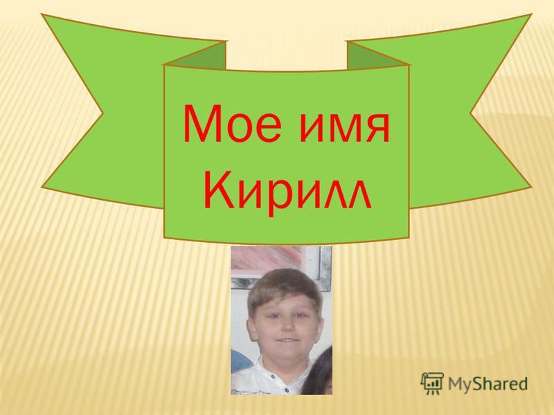 Мое имя Кирилл
