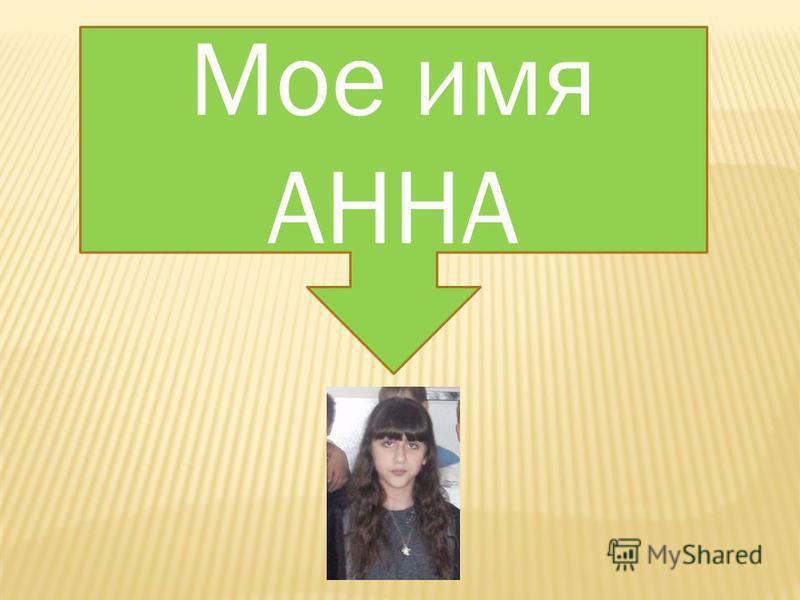 Мое имя АННА
