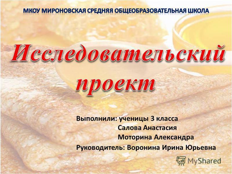 Выполнили: ученицы 3 класса Салова Анастасия Моторина Александра Руководитель: Воронина Ирина Юрьевна