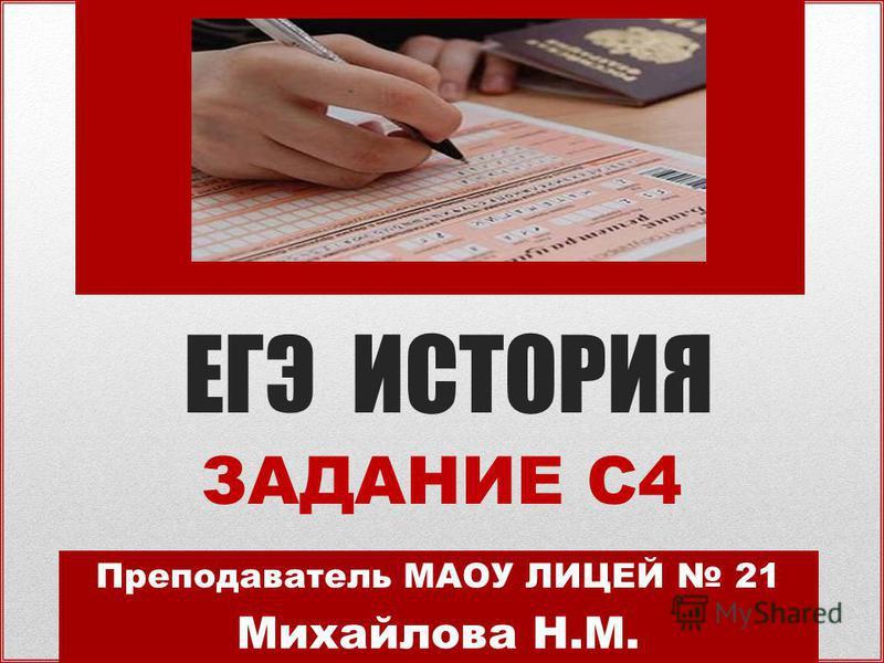 ЕГЭ ИСТОРИЯ ЗАДАНИЕ С4 Преподаватель МАОУ ЛИЦЕЙ 21 Михайлова Н.М.