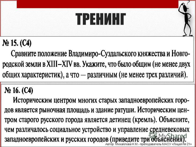 ТРЕНИНГ Автор: Михайлова Н.М.- преподаватель МАОУ «Лицей 21»