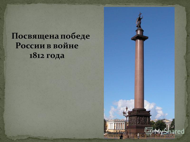 Посвящена победе России в войне 1812 года России в войне 1812 года