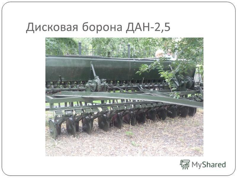 Дисковая борона ДАН -2,5