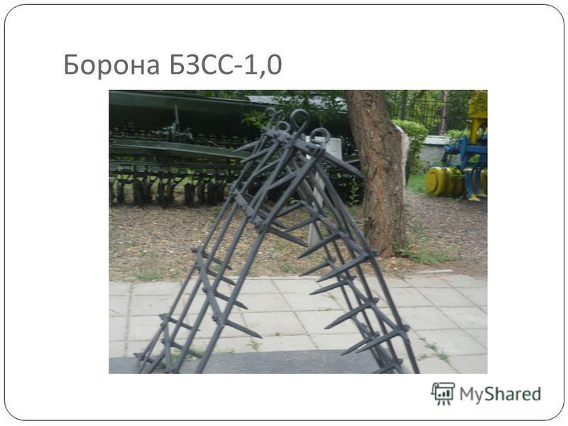 Борона БЗСС -1,0