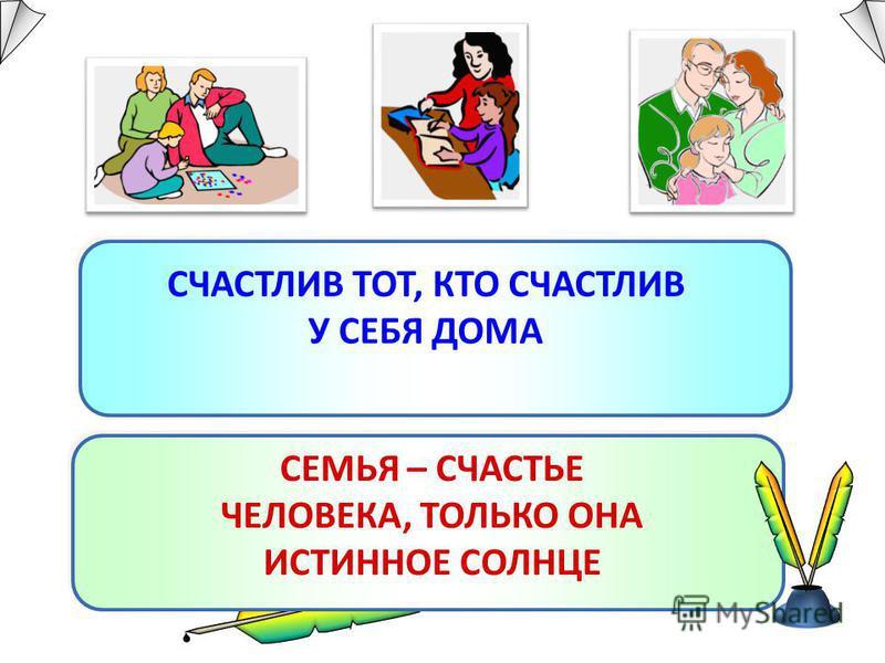 Самое ценное для человека – это его жизнь, его здоровье и его семья