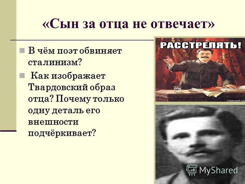 «Сын за отца не отвечает» В чём поэт обвиняет сталинизм? Как изображает Твардовский образ отца? Почему только одну деталь его внешности подчёркивает?