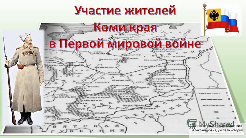 Исполнитель: Падалко Валентина Александровна, учитель истории