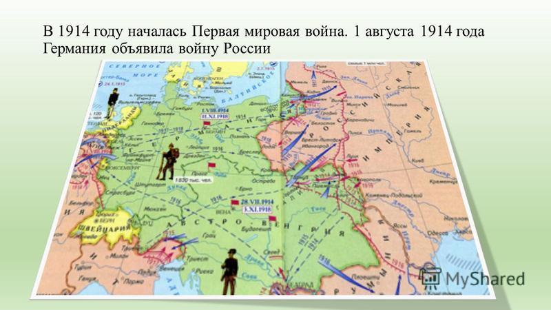 В 1914 году началась Первая мировая война. 1 августа 1914 года Германия объявила войну России