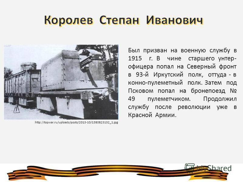 Был призван на военную службу в 1915 г. В чине старшего унтер- офицера попал на Северный фронт в 93-й Иркутский полк, оттуда - в конно-пулеметный полк. Затем под Псковом попал на бронепоезд 49 пулеметчиком. Продолжил службу после революции уже в Крас