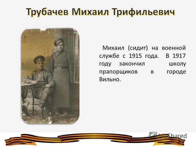 Михаил (сидит) на военной службе с 1915 года. В 1917 году закончил школу прапорщиков в городе Вильно.