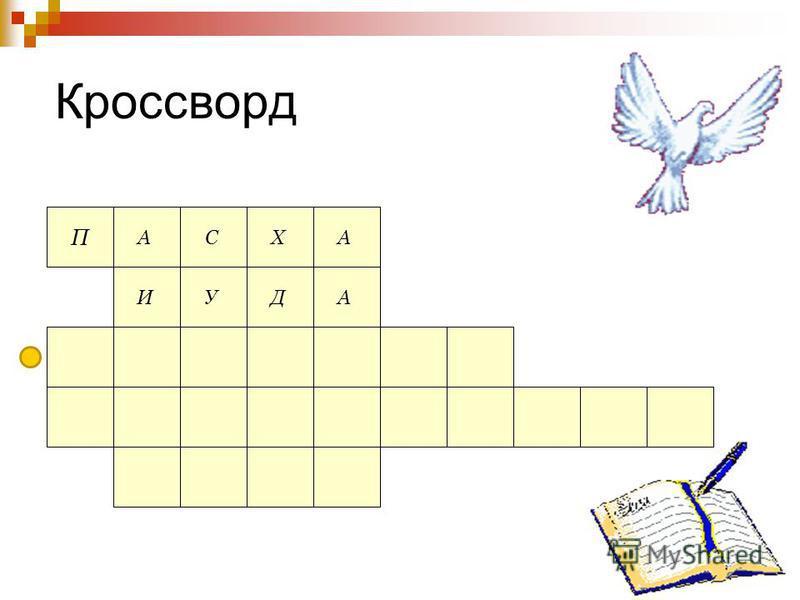 Кроссворд П АД А У АС И Х