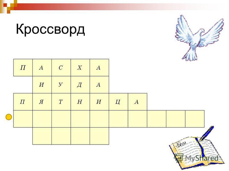 Кроссворд П АД А А И У П А НЦ С Т И Я Х