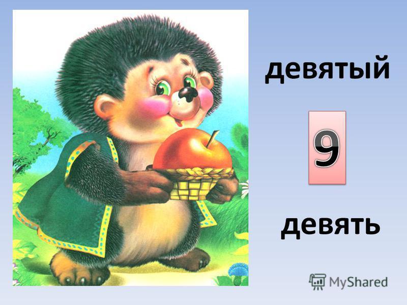 восьмой восемь