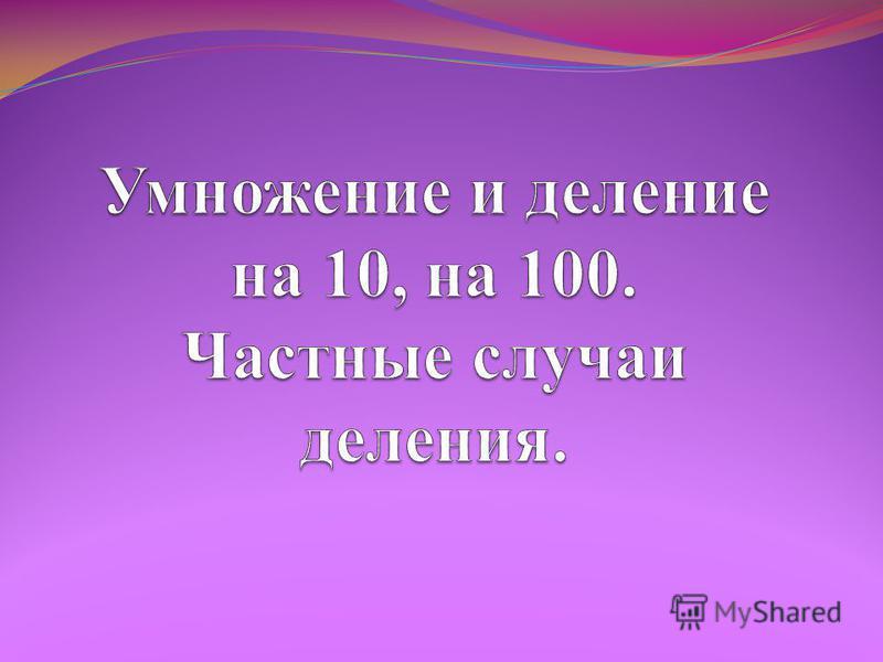 10 · 53 = 230 : 10 = 5 · 100 = 400 : 4 = 400 : 10 = 600 : 100 = 110 : 11 = 530 500 40 6 23 100 10 100 4 = 400 10 11 = 110