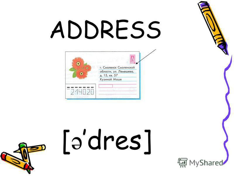 ADDRESS [ ə dres]