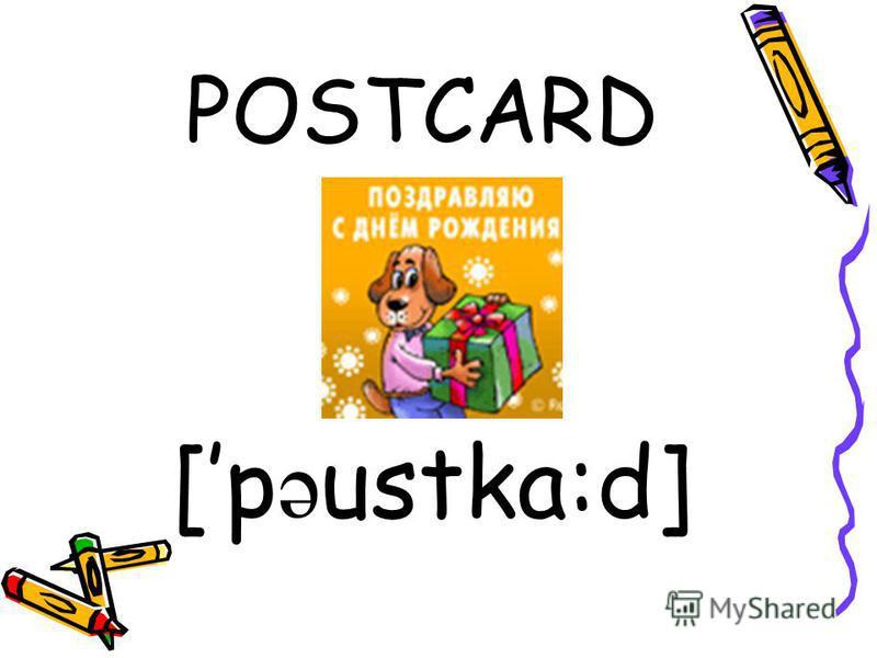 POSTCARD [p ə ustka:d]