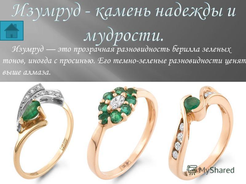 Изумруд это прозрачная разновидность берилла зеленых тонов, иногда с просинью. Его темно-зеленые разновидности ценят выше алмаза.