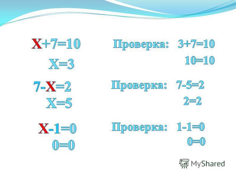« Уравнение – это равенство, которое содержит неизвестное число». «Решить уравнение – значит найти неизвестное число, чтобы равенство было верным».
