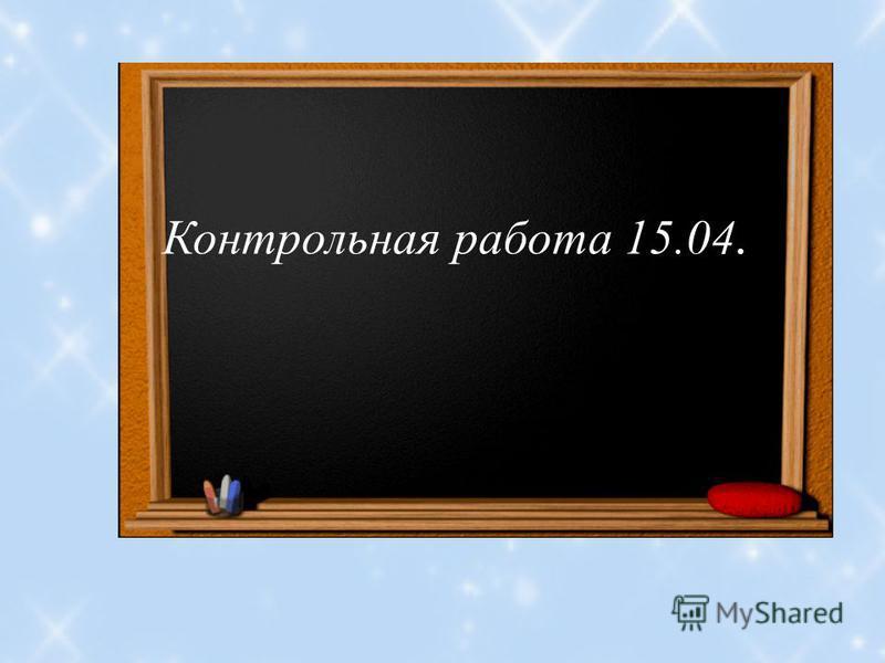 Контрольная работа 15.04.