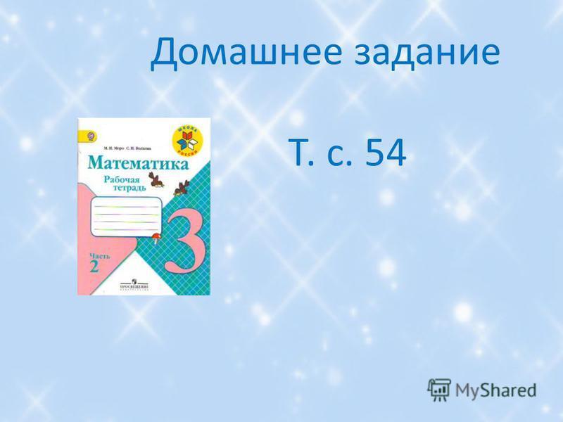 Домашнее задание Т. с. 54