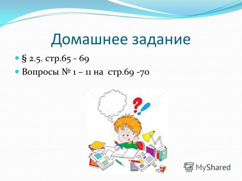 Домашнее задание § 2.5. стр.65 - 69 Вопросы 1 – 11 на стр.69 -70