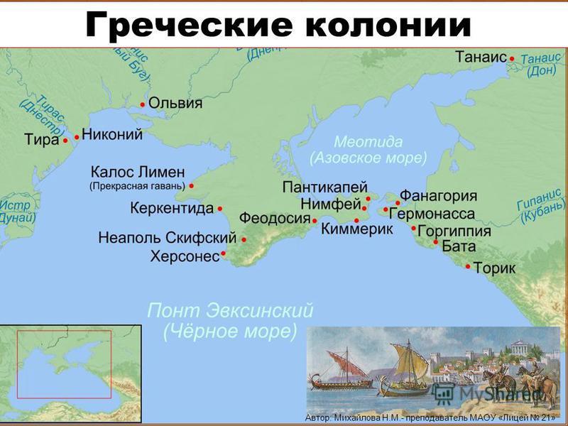 Греческие колонии Автор: Михайлова Н.М.- преподаватель МАОУ «Лицей 21»