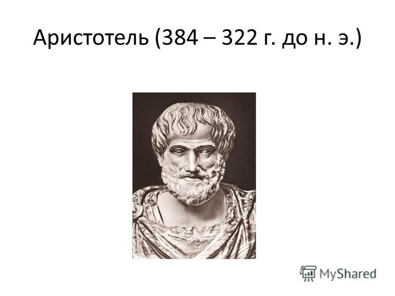 Аристотель (384 – 322 г. до н. э.)