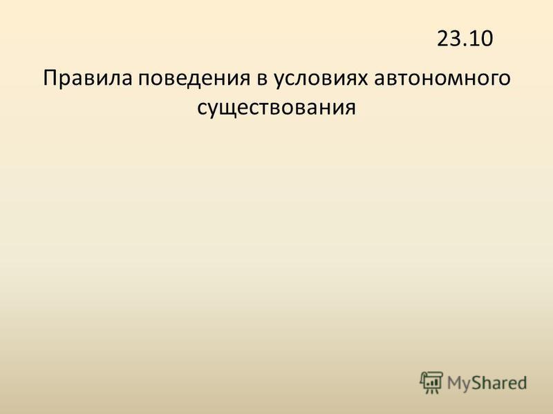 Правила поведения в условиях автономного существования 23.10