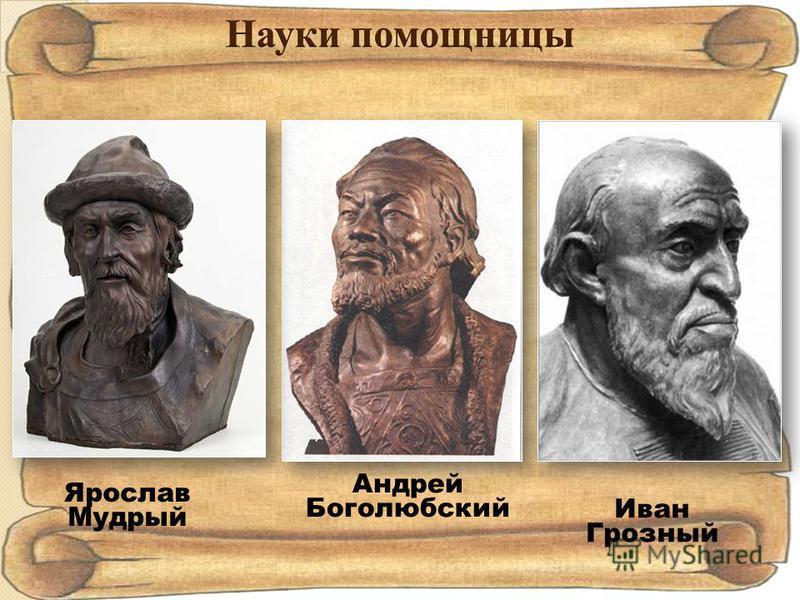 Иван Грозный Ярослав Мудрый Андрей Боголюбский