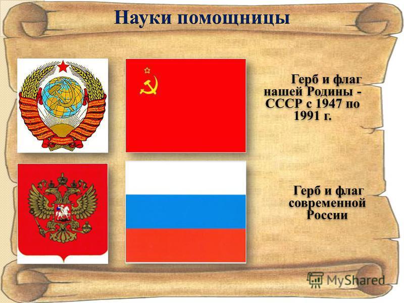 Герб и флаг нашей Родины - СССР с 1947 по 1991 г. Герб и флаг современной России