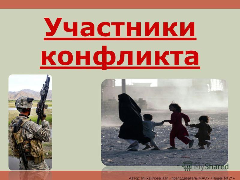 Участники конфликта Автор: Михайлова Н.М.- преподаватель МАОУ «Лицей 21»