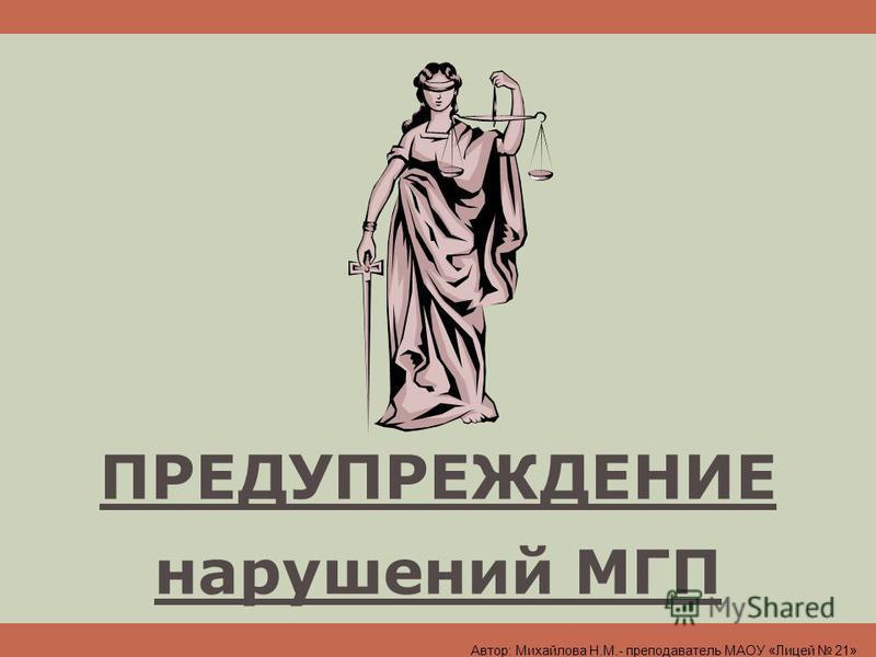 ПРЕДУПРЕЖДЕНИЕ нарушений МГП Автор: Михайлова Н.М.- преподаватель МАОУ «Лицей 21»