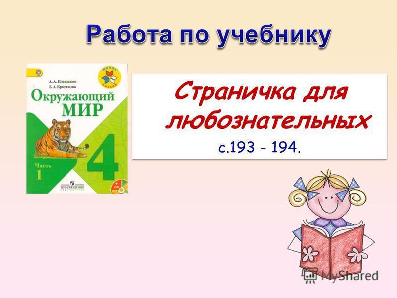 Страничка для любознательных с.193 - 194. Страничка для любознательных с.193 - 194.