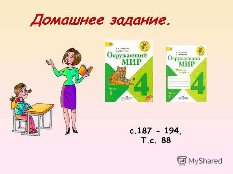 Домашнее задание. с.187 - 194, Т.с. 88