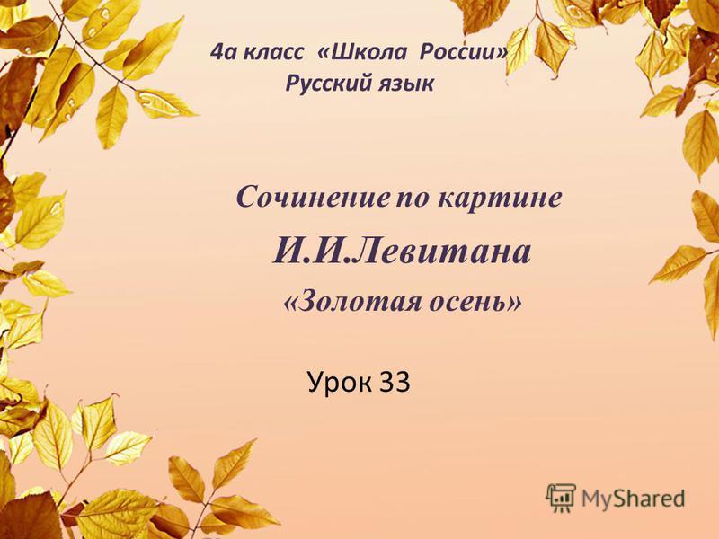 4 а класс «Школа России» Русский язык Сочинение по картине И.И.Левитана «Золотая осень» Урок 33