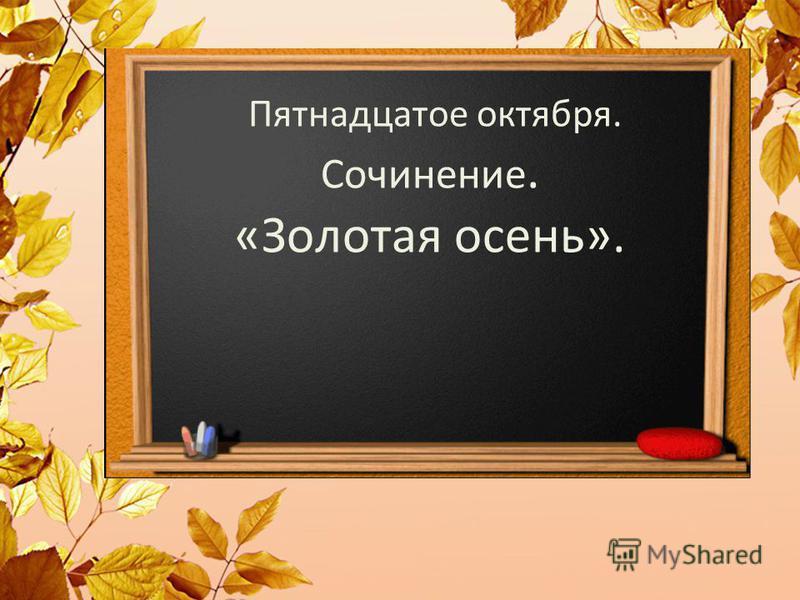 Пятнадцатое октября. Сочинение. «Золотая осень».
