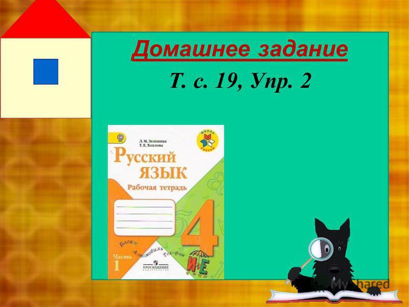 Домашнее задание Т. с. 19, Упр. 2