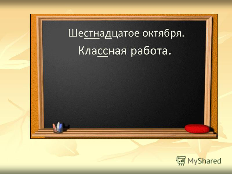 «Русский язык в умелых руках и в опытных устах – красив, певуч, выразителен, гибок, послушен, ловок и вместителен». – писал А. И. Куприн.