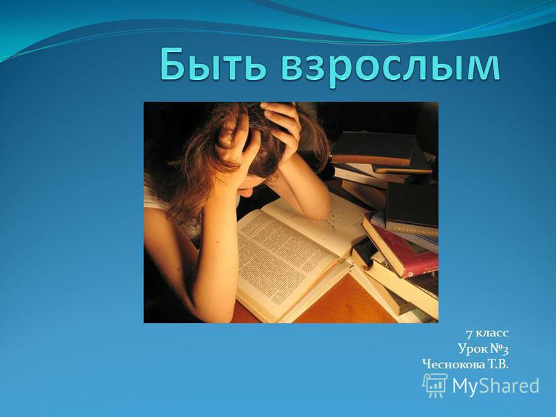 7 класс Урок 3 Чеснокова Т.В.