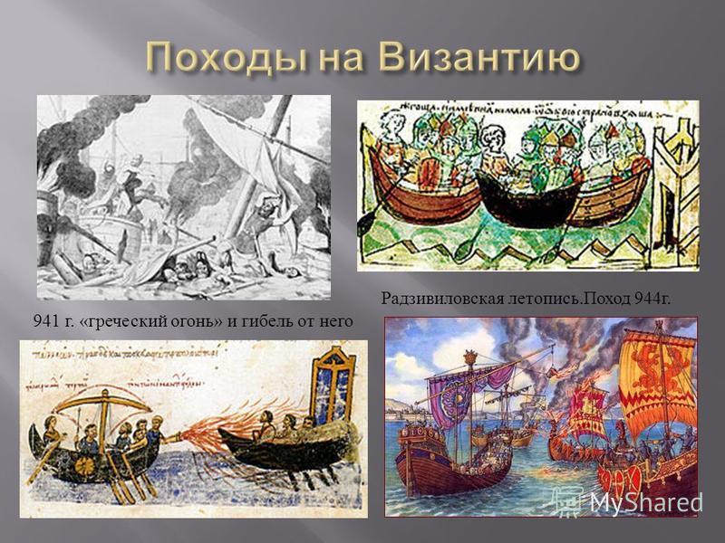 Радзивиловская летопись.Поход 944 г. 941 г. «греческий огонь» и гибель от него