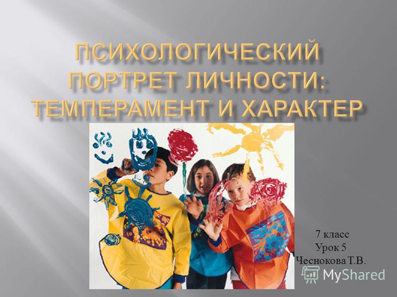 7 класс Урок 5 Чеснокова Т. В.