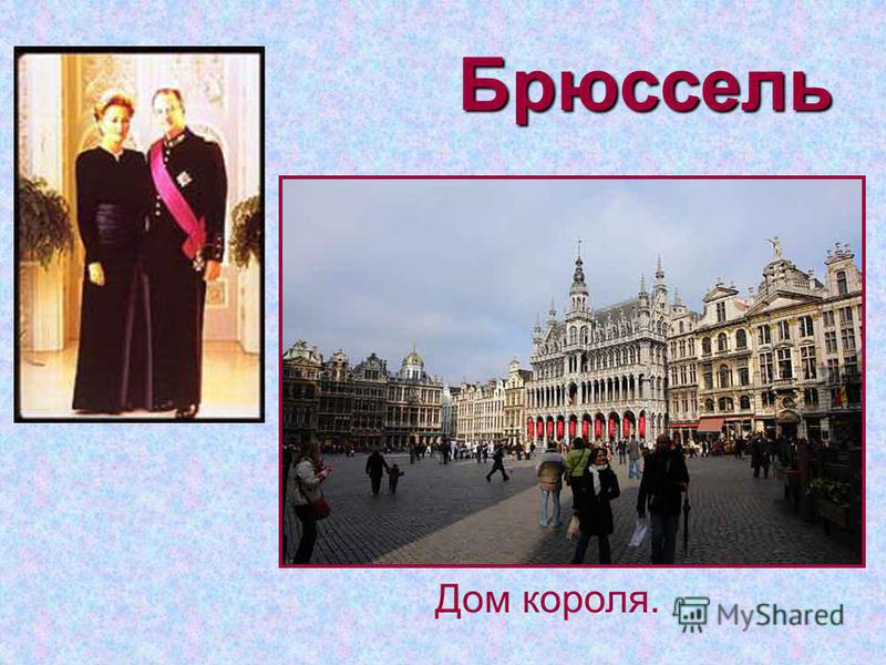 Брюссель Дом короля.