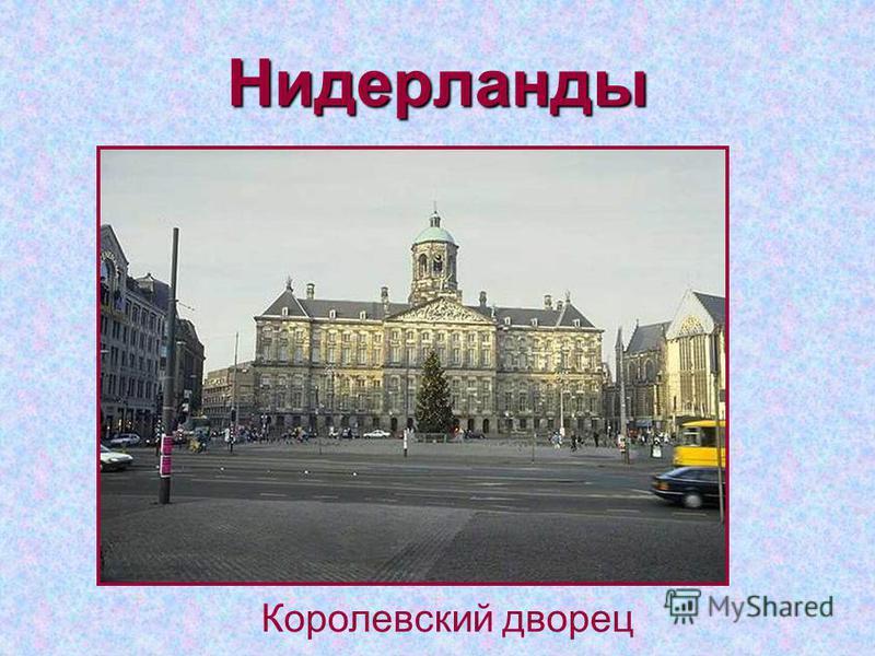 Нидерланды Королевский дворец