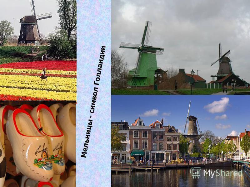 Мельницы - символ Голландии