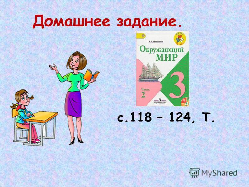 Домашнее задание. с.118 – 124, Т.