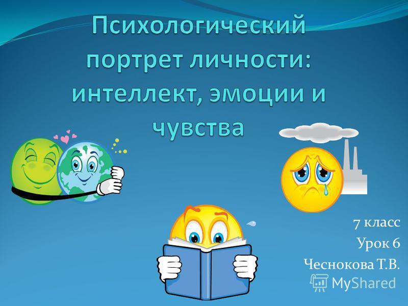 7 класс Урок 6 Чеснокова Т.В.