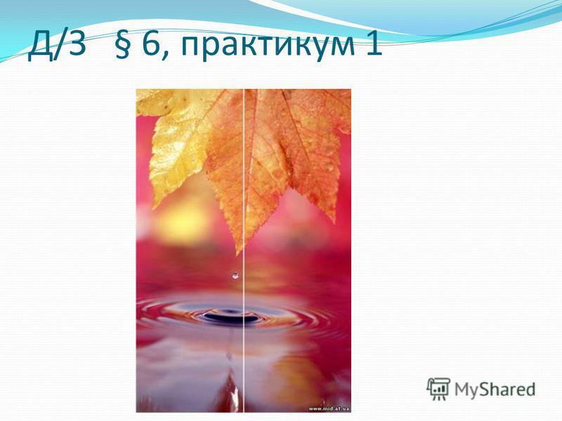 Д/З § 6, практикум 1
