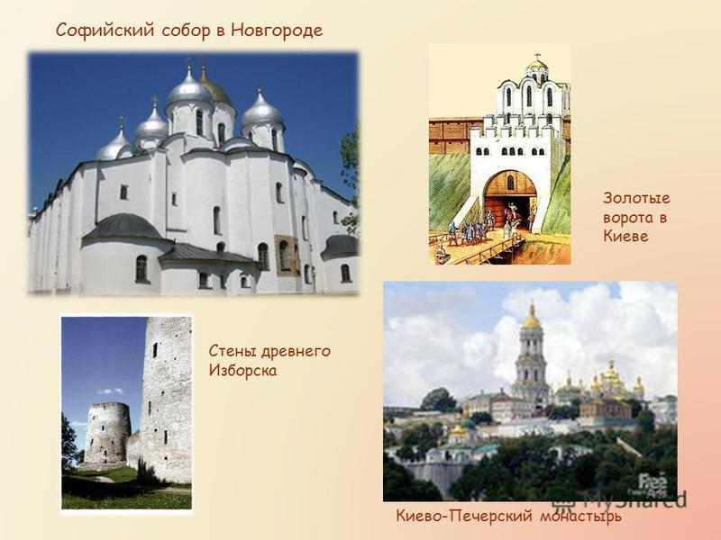 Софийский собор в Новгороде Киево-Печерский монастырь Золотые ворота в Киеве Стены древнего Изборска